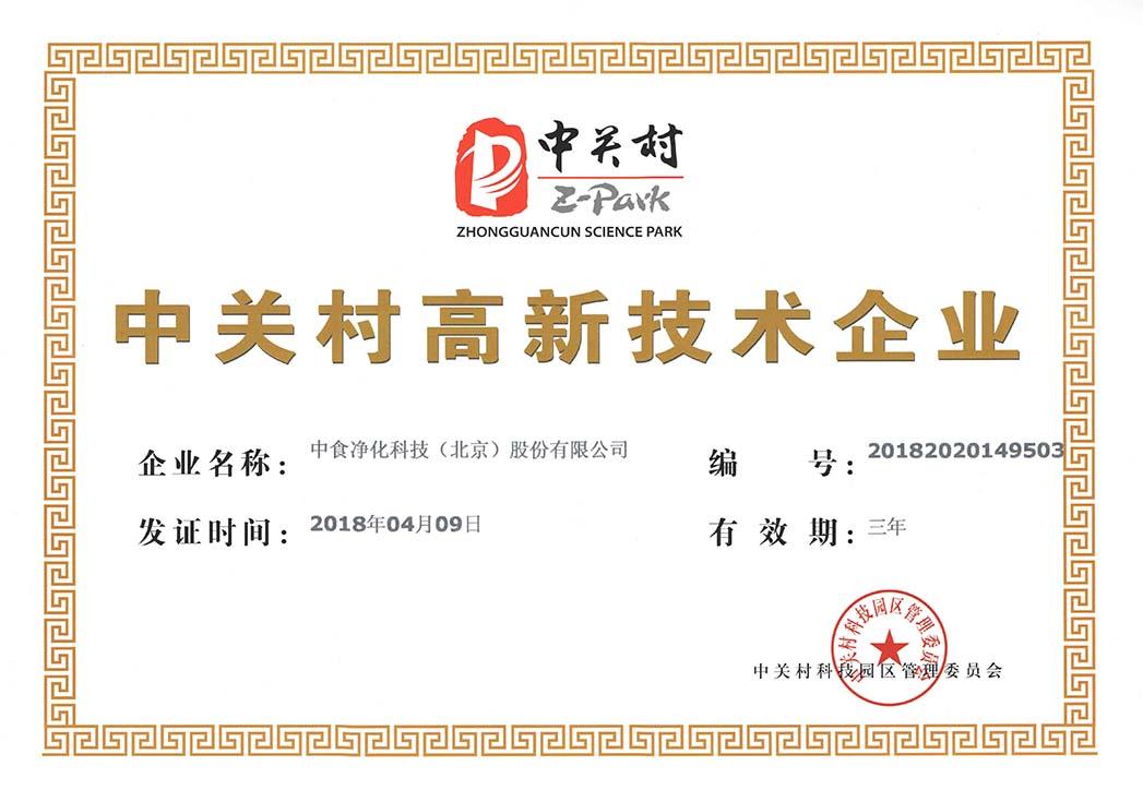 2018中关村高新技术企业证书.jpg
